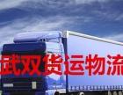 武双物流承接全国整车、零担等货运量大从优