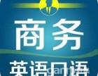松江商务英语培训,韩语培训,免费咨询