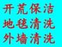 重庆大学城钟点工 重庆大学城开荒保洁