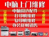 乌鲁木齐电脑维修 电脑销售 电脑组装 修不好不收费