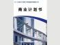 甘肃地区比较好的商业计划书服务 _兰州项目实施方案