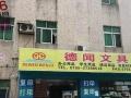 急转2宝安区福永大型学校附近百货超市文具店门面转让