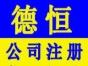 漳州注册公司**德恒会计公司