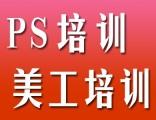 昌平东小口平面设计美工培训班 小班授课 pS培训班