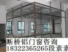 天津南开区断桥铝门窗安装施工
