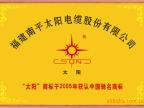 南平太阳牌电线电缆福州营销中心