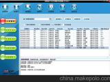 重庆 美萍房产中介管理软件