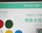 比尔尼克工业水漆 安全、环保 顺应国家政策