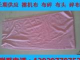 全棉纯白色擦机布 吸水碎布 工业抹布布碎