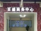 英德百盛商务写字楼 写字楼 5楼150平米