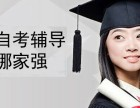 天河自考大专文凭 本科文凭 网教专升本 成教大专
