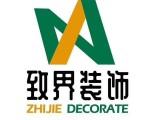 2021年哈尔滨住宅设计装修公司选家您看看致界装饰公司