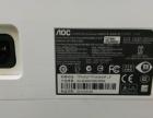 冠捷AOC27寸二手电脑液晶显示器优价转让