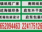 江浙沪纸箱标签厂家生产,价格实惠,送货上门