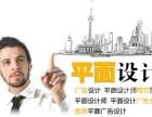 南京去哪学平面设计好 0基础学平面设计多少钱