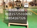 黑龙江旭联耐火球压力试验机