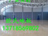 柳州篮球场地木地板 多少钱一平