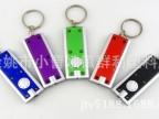 白灯钥匙扣电筒、俄罗斯方块钥匙扣、迷你钥匙扣灯