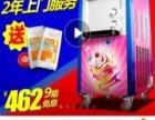 冰淇淋机制冰机全新低价转让
