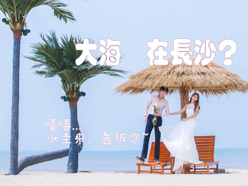 长沙左岸婚纱摄影拍婚纱照哪里好