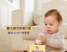 德国奶粉代理商2017纳德美Natamil奶粉加盟0-3岁