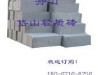 舟山轻质砖 定海轻质砖