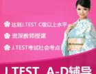 上海日语学习哪里好 进入日企就业门槛线