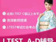 上海新世界日语培训学校 日企就业打下坚实基础