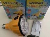 一度神灯遥控节能灯 LED遥控节能灯 家用应急灯 三龙牌 厂家直