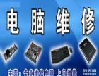 电脑维修,路由器安装,网络维护,无线密码修改