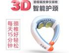 碧缇福护颈仪使用方法 便捷高性价比