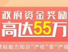 郑州知识产权贯标政府奖励补助规定