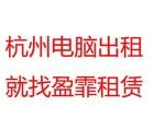 杭州电脑出租-笔记本电脑出租-办公设备出租/租赁 找盈霏租赁