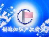 品牌商标注册专利申请版权,法律咨询诉讼维权中联商标专利事务所