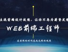 北京电脑培训 WEB前端设计专业招生