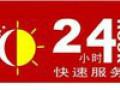 益阳金羚洗衣机官方维修点~益阳市售后维修服务中心报修热线