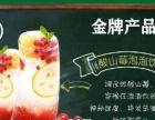 茶派果语奶茶加盟 冷饮热饮 投资金额 1万元以下
