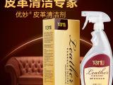 优妙皮具皮革清洁剂护理剂皮衣真皮包包沙发清洗剂去污清洁剂