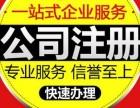 推薦 仙桃全市工商代理注冊 代理記賬 企業增資墊資代打流水!