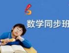 数学集训队 数学培训学校 上海昂立少儿教育