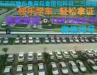 全車型A1A2A3B1B2C1C2面向全國常年招生