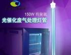合肥废气处理紫外线灯管