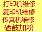 广州同和斯文井老庄黄庄友好医院打印机维修加粉上门服务