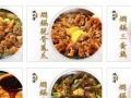 鸿记煌三汁焖锅-火锅-小吃-饮品一应俱全