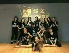 邹文国际舞蹈莆田校区钢管舞爵士舞瑜伽零基础三个月包学会毕业