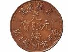 北京是古玩文化交易交流中心现公司征集珍贵光绪元宝