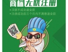 贵阳《八戒知识产权服务站》代办企业版权、商标、专利