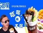 【火爆韩式小吃加盟项目】韩式炸鸡加盟多少钱