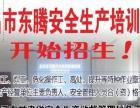金昌市东腾安全生产培训中心