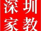 深圳家教信息网一对一上门家教可试课包满意